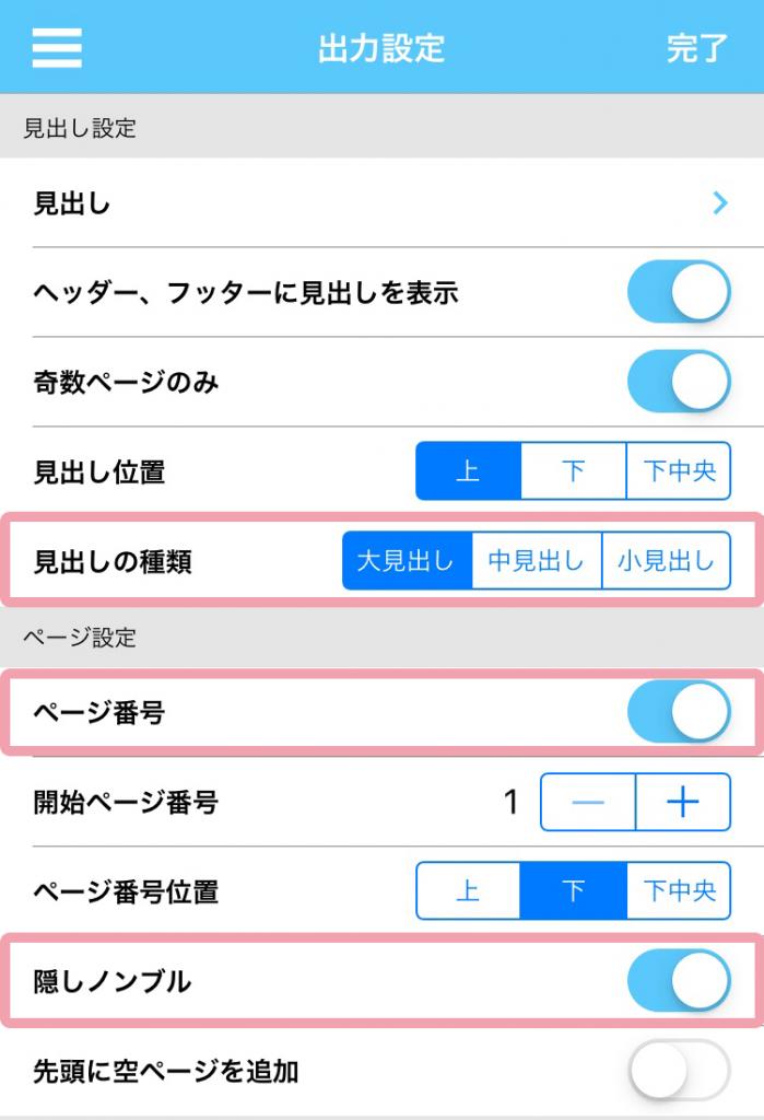 縦式-PDF書き出し設定2