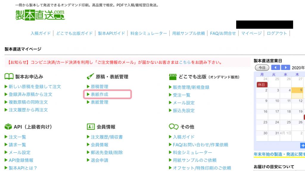 製本直送.com-マイページ