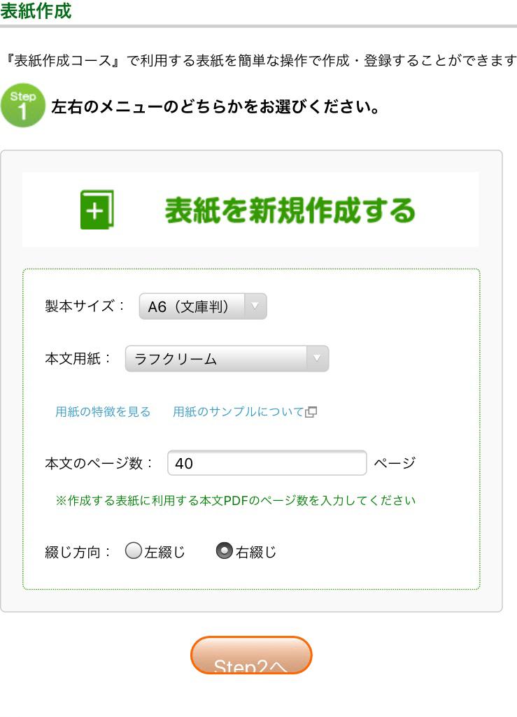 製本直送.com-背幅の確認方法1