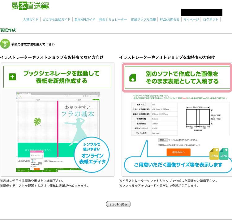 製本直送.com-背幅の確認方法2