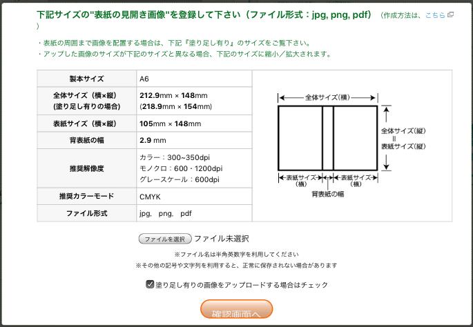 製本直送.com-背幅の確認方法3