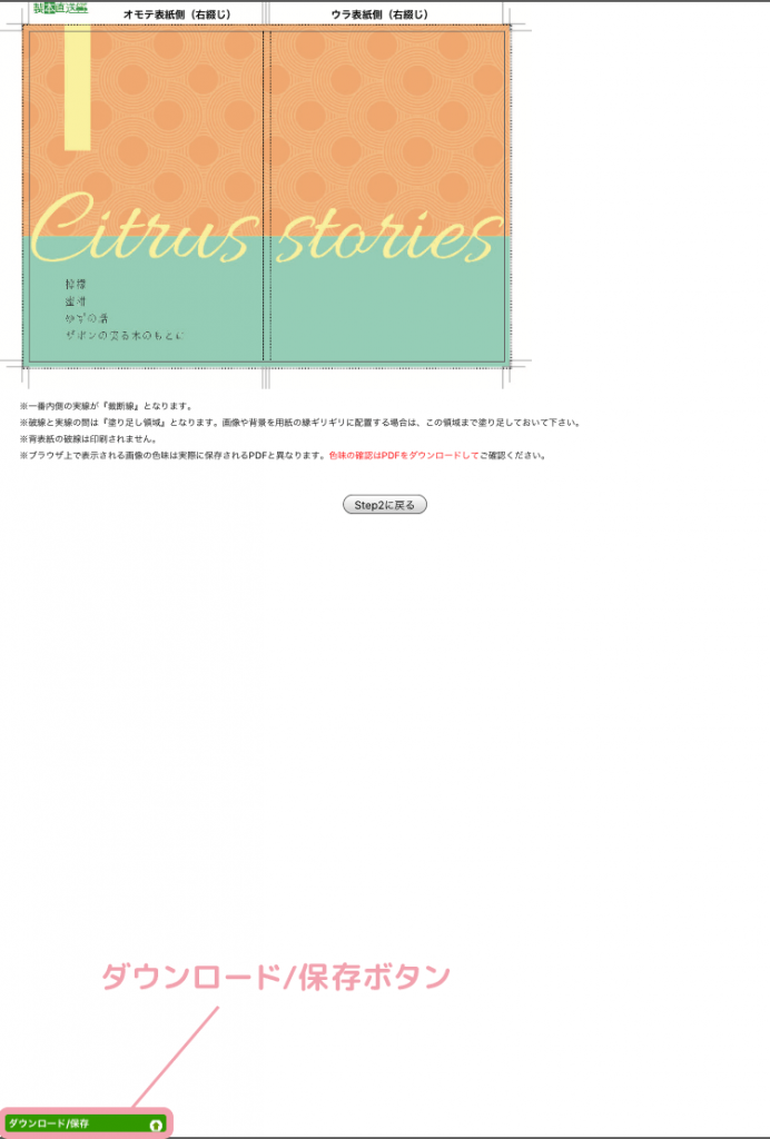 製本直送.com-表紙登録画面2