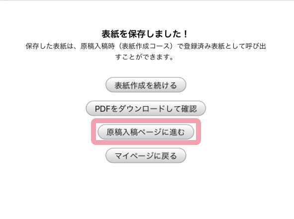 製本直送.com-表紙登録画面3
