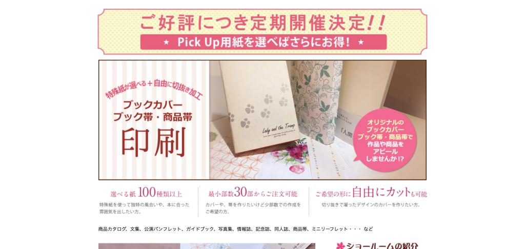 紙アラカルトe紙季彩